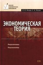 Экономическая теория Уч. пос.