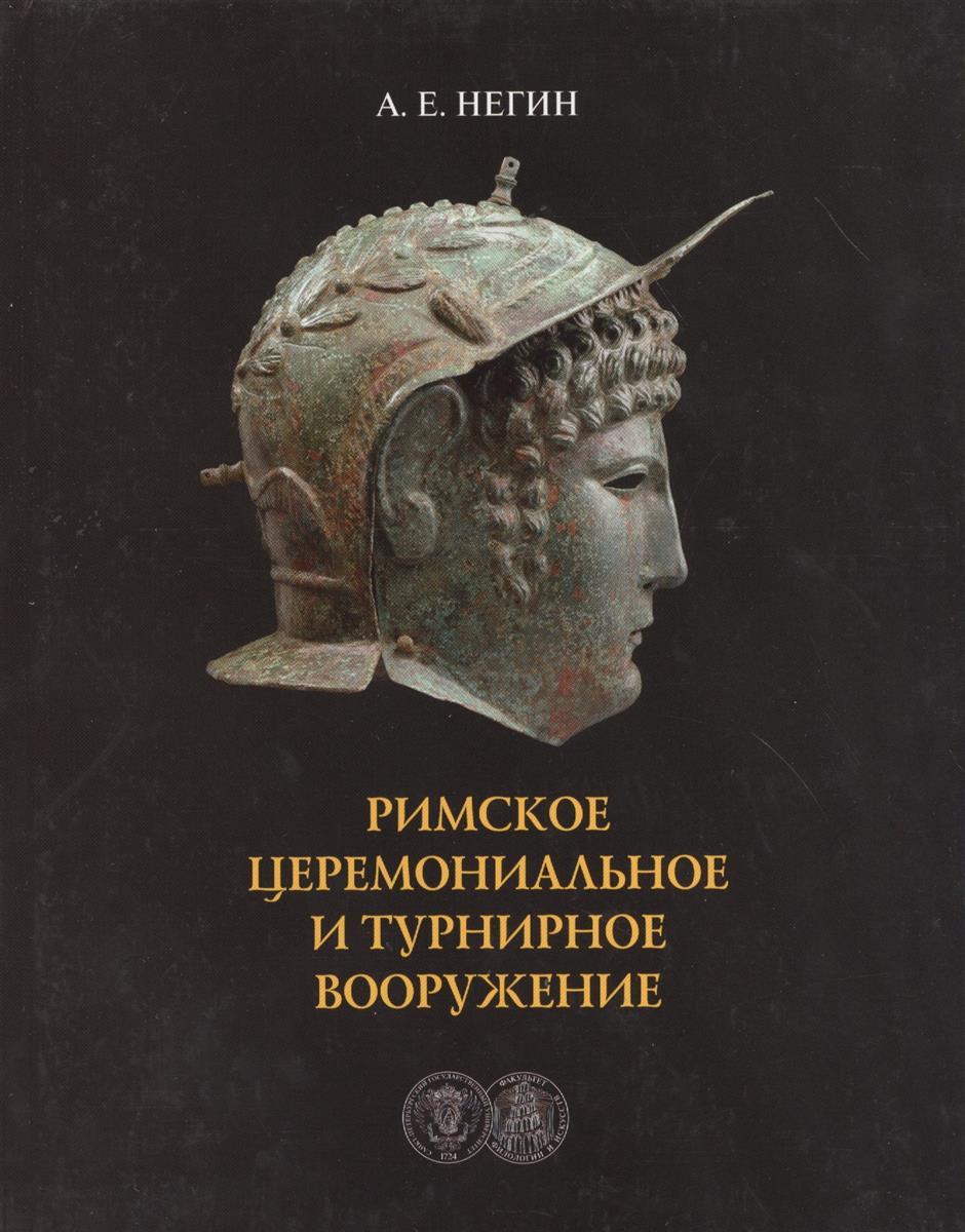 Негин А. Римское церемониальное и турнирное вооружение