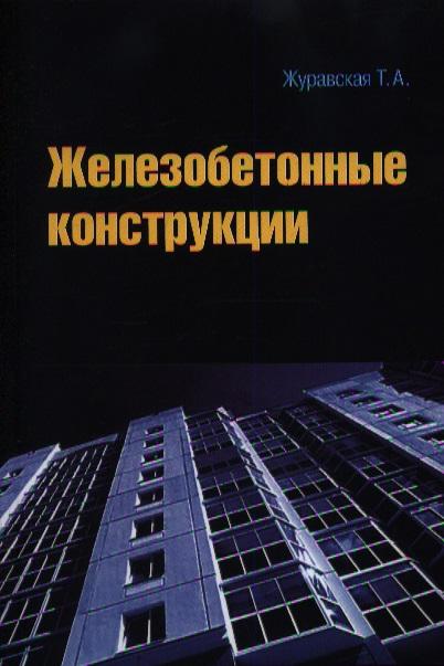 Журавская Т. Железобетонные конструкции (+CD). Учебное пособие