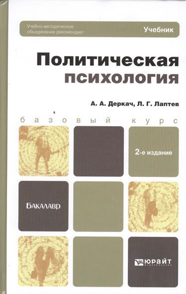 Политическая психология. Учебник для бакалавров. 2-е издание, переработанное и дополненное