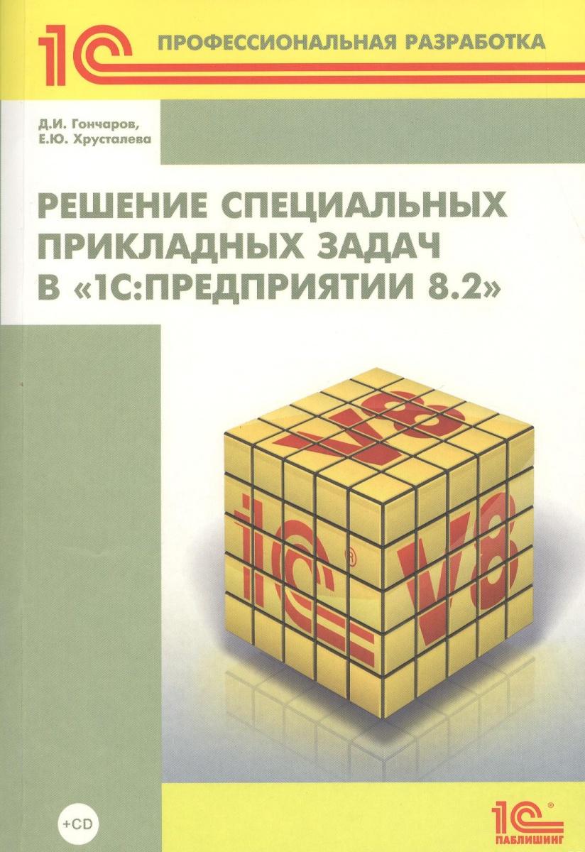 Гончаров Д., Хрусталева Е. Решение специальных прикладных задач в 1С:Предприятии 8.2 (+CD) цена