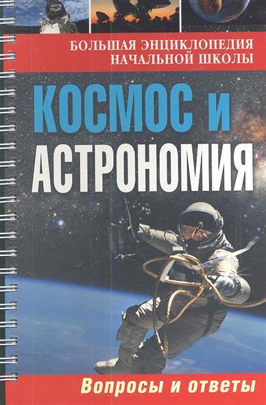 Космос и Астрономия. Вопросы и ответы