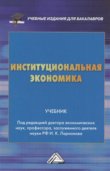 Ларионов И. (ред.) Институциональная экономика. Учебник мамаева л институциональная экономика учебник