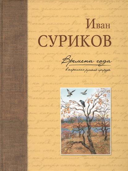 Суриков И. Времена года в картинах русской природы