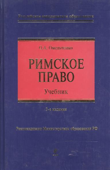 Римское право Омельченко