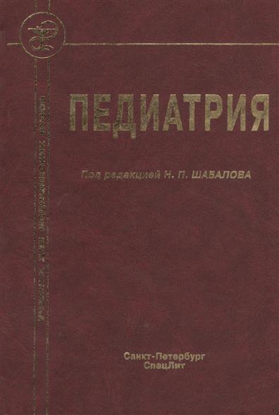 Шабалов Н. (ред.) Педиатрия. Учебник для медицинских вузов. 5-е издание, исправленное и дополненное
