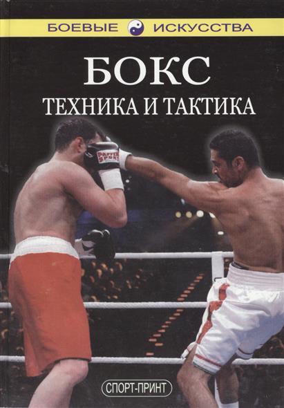 Бокс Техника и тактика