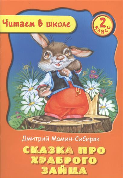 Мамин-Сибиряк Д. Сказка про храброго зайца сорочка ночная мамин дом мамин дом ma168ewvgv34