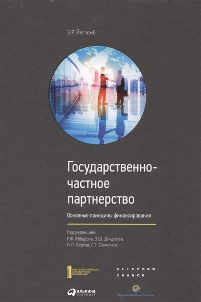 Государственно-частное партнерство. Основные принципы финансирования