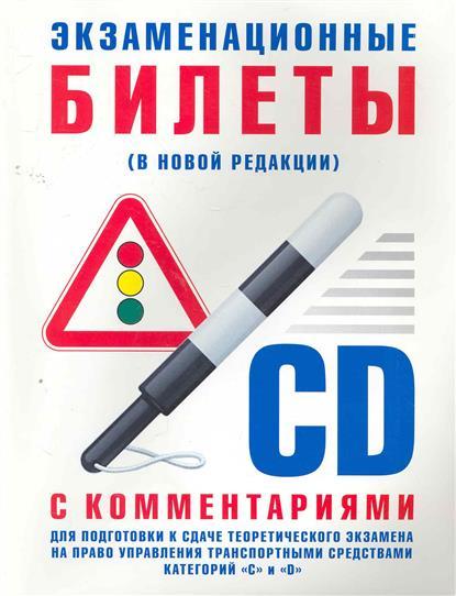 Экзаменационные билеты для подг. к экз. кат. C D с комм.