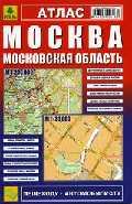 Атлас Москва Моск. область Пешеходу автомобилисту крепление для моск сеткиверх низ2шт
