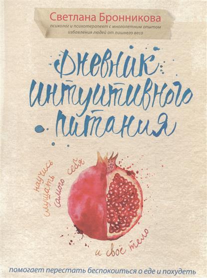 Бронникова С.: Дневник интуитивного питания