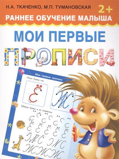 Ткаченко Н., Тумановская М. Мои первые прописи. Раннее обучение малыша 2+