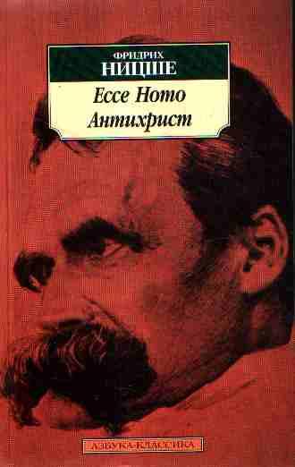 Ecce Homo Антихрист