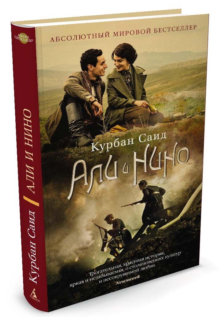 Саид К. Али и Нино ISBN: 9785389138919 нино катамадзе