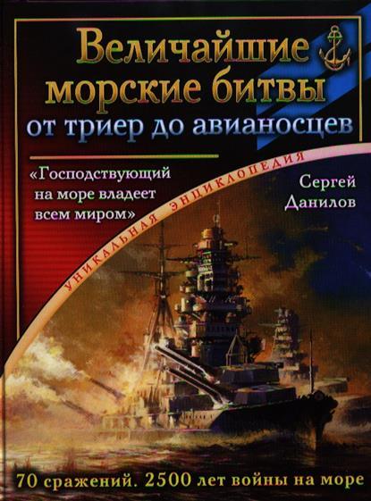 """Величайшие морские битвы - от триер до авианосцев. """"Господствующий на море владеет всем миром"""""""
