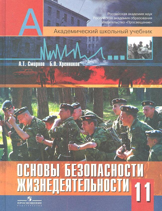 Основы безопасности жизнедеятельности. 11 класс. Учебник для общеобразовательных учреждений. Базовый и профильный уровни