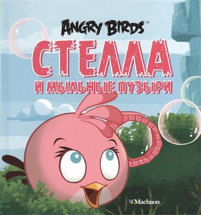 Пелтоньеми С. Angry Birds. Стелла и мыльные пузыри bruno sohnle часы bruno sohnle 17 23109 920 коллекция sonate