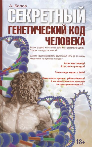 Белов А. Секретный генетический код человека. 2-е издание