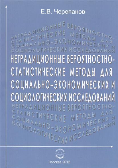 Нетрадиционные вероятностно-статистические методы для социально-экономических и социологических исследований. Монография