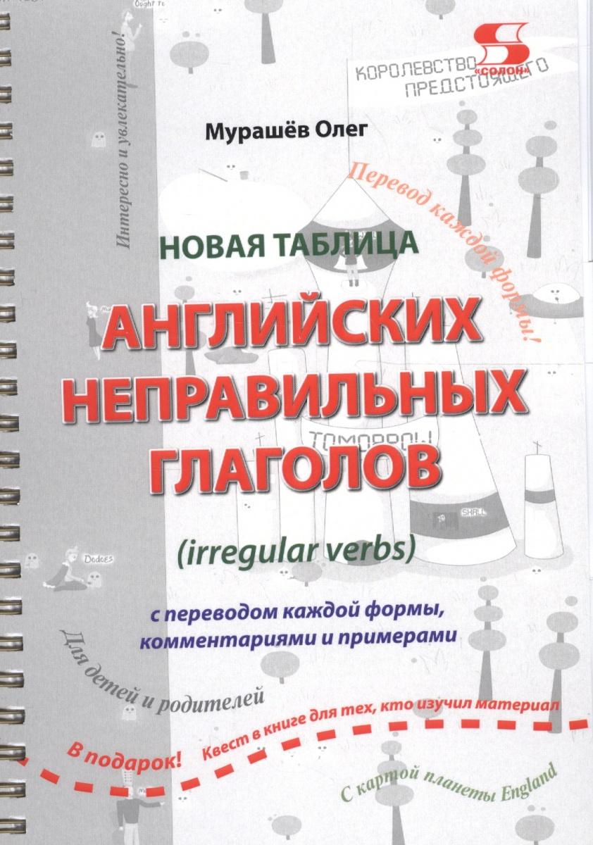 Мурашев О. Новая таблица английских неправильных глаголов с переводом каждой формы, комментариями и примерами методика быстрого изучения неправильных английских глаголов аудиокнига mp3