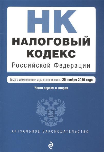 Налоговый кодекс Российской Федерации. Части первая и вторая. Текст с изменениями и дополнениями на 20 ноября 2016 года