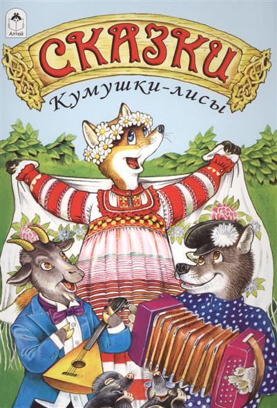 Сичкарь А. (худ.) Сказки Кумушки-лисы