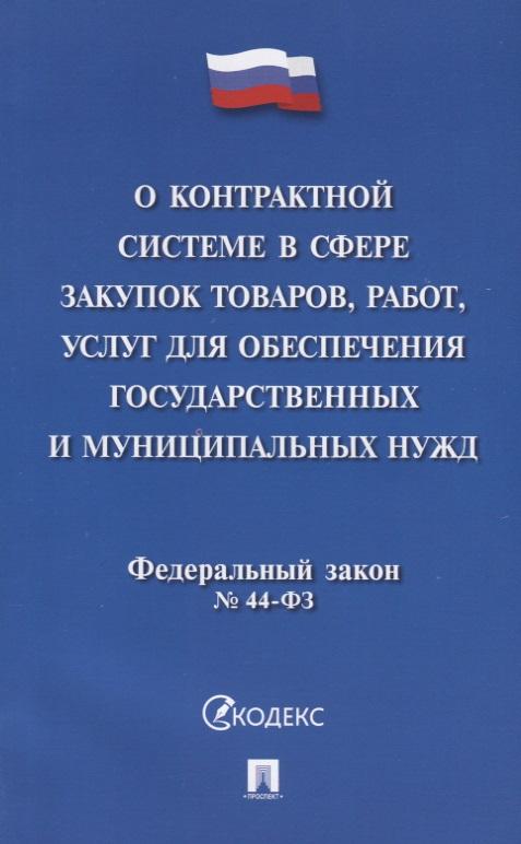 О контрактной системе в сфере закупок товаров, работ, услуг для обеспечения государственных и муниципальных нужд. Федеральный закон № 44-ФЗ