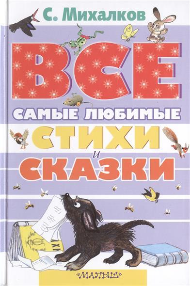 Михалков С. Все самые любимые стихи и сказки с михалков любимые сказки