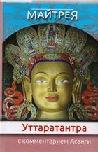 Уттаратантра с комментарием Арья Асанги