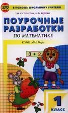Поурочные разработки по математике. 1 класс. К УМК М. И. Моро и др. (