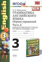 Грамматика английского языка. 3 класс. Сборник упражнений. Часть 2. К учебнику М. З. Биболетовой и др.