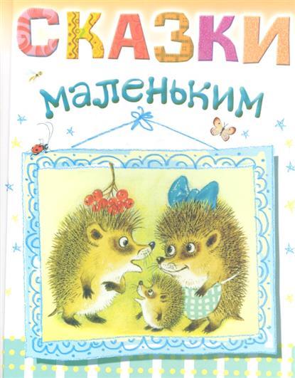 Парнякова М. (ред.) Сказки маленьким