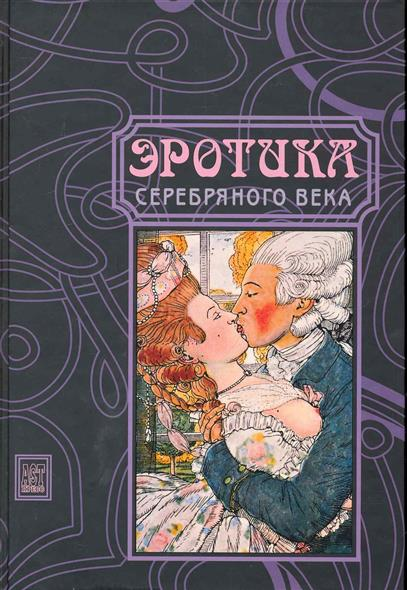 писатели эротических книг
