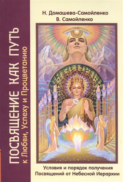 Посвящение как путь к любви, успеху и процветанию. Условия и порядок получения Посвящений от Небесной Иерархии