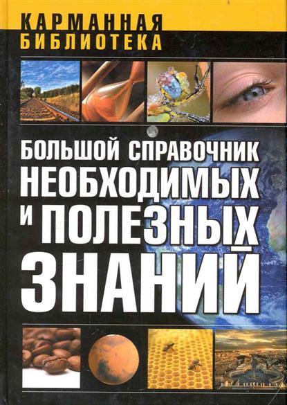 Большой справочник необходимых и полезных знаний издательство аст энциклопедия необходимых и полезных знаний