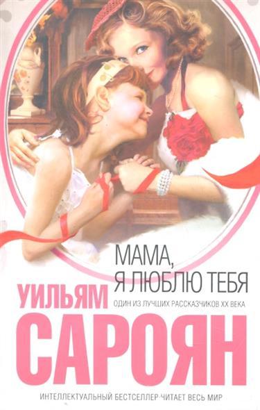 Мама я люблю тебя