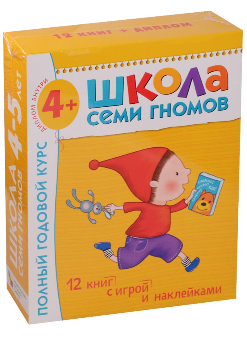 Полный годовой курс для занятий с детьми 4-5 лет феникс развивающая книга годовой курс занятий для детей 5 6 лет