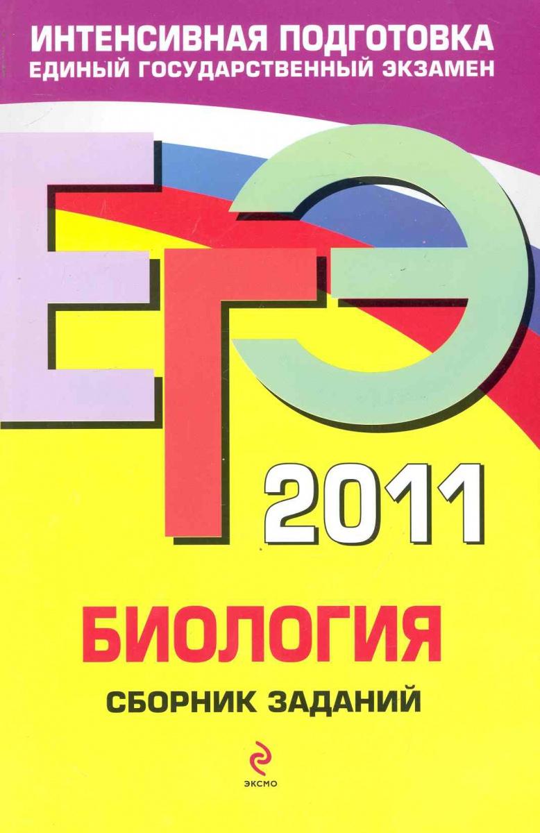ЕГЭ 2011 Биология Сборник заданий