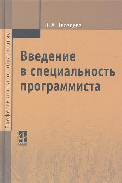 Введение в специальность программиста: учебник. Издание 2-е, исправленное и дополненное