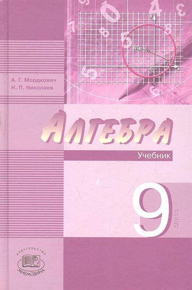 Алгебра. 9 класс. Учебник (комплект из 2 книг)