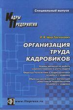 Организация труда кадровиков Справ. пос.