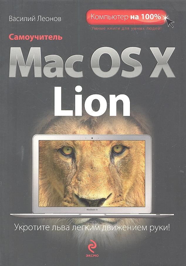 Леонов В. Самоучитель Mac OS X Lion леонов в самоучитель mac os x lion isbn 9785699535712