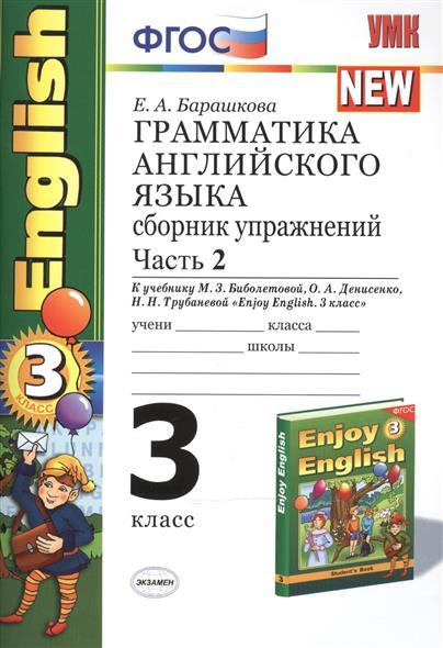 Грамматика английского языка. 3 класс. Сборник упражнений. Часть 2. К учебнику М. З. Биболетовой и др. \