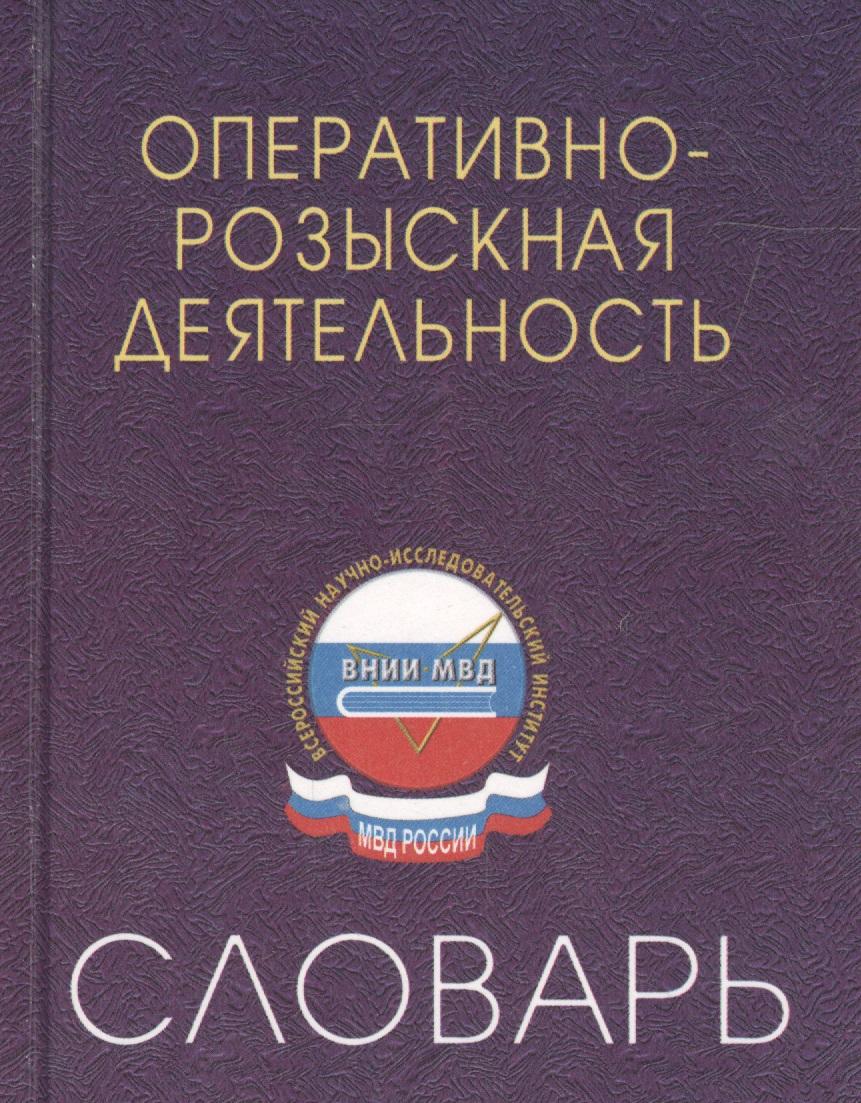 Оперативно-розыскная деятельность. Словарь-справочник