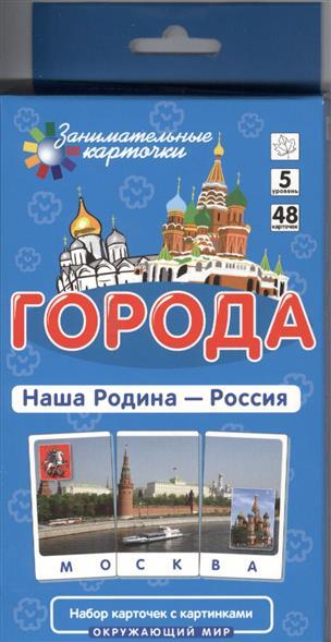 Города. Наша Родина - Россия. Набор карточек с картинками