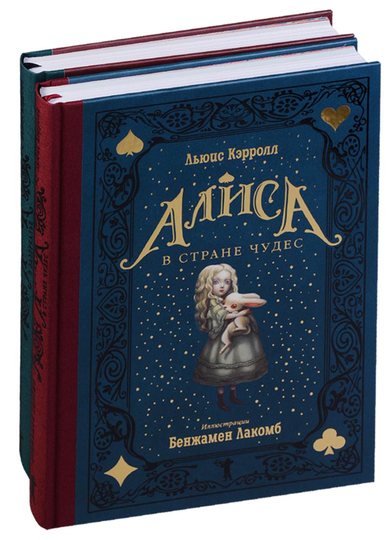 Кэрролл Л. Алиса в Стране чудес. Алиса в Зазеркалье (комплект из 2 книг) алиса в стране чудес алиса в зазеркалье