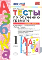 Тесты по обучению грамоте 1 кл Ч. 1