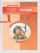 Картофельная семейка. Рабочая тетрадь. 1 класс. Сложение и вычитание чисел в пределах 20