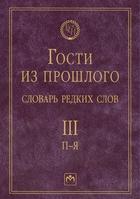 Гости из прошлого. Словарь редких слов. Том 3. П-Я